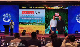 刘焕彬院士分享艾米生态农业案例,成中国特色产业经济高峰论坛亮点