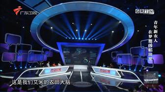 生态艾米科技团队集体亮相广东卫视《社会纵横》栏目,科技兴农助力乡村振兴