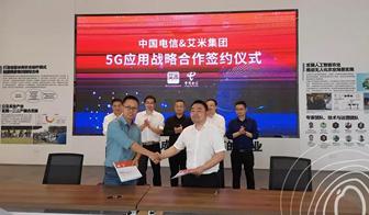 生态艾米与中国电信达成5G农业应用战略合作
