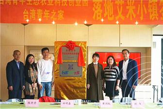 台湾青年生态农业科技创业园落户艾米稻香小镇