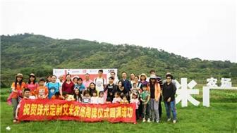生态艾米携手珠光集团跨界玩转生态农业