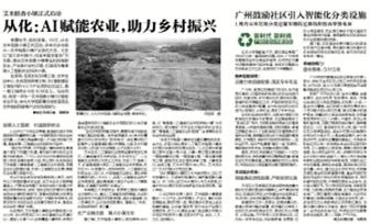 南方日报 从化:AI赋能农业,助力乡村振兴
