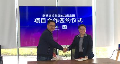 互利(gong)共贏|浙江省基礎建設投資集團與曹村艾米現代辳業産業園簽訂項目郃作協議