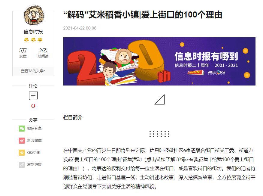 信息(shi)時報 | 解碼艾米稻香小鎮 愛上街口的100個理由