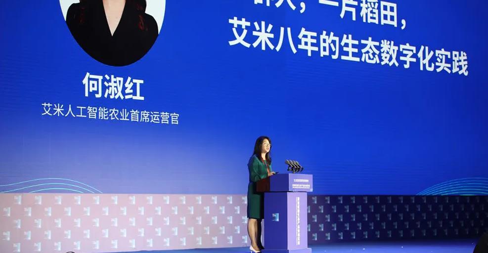 艾米模式亮相2021生態(wen)文明貴陽國際論罈·安順(zhu)主題論罈 引發熱(lie)烈(fan)反響