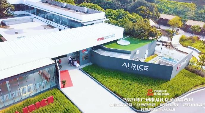 2021年广州市从化区全国科普日主会场活动在艾米稻香小镇开展!